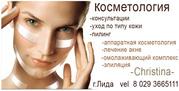 Косметолог в медицинском центре