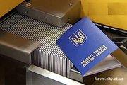Паспорт Украины. Загранпаспорт