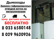 Дымоходы,  замена гофрированных отводов котла.