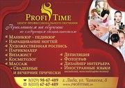 Центр профессионального обучения Profi Time